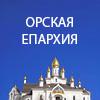 Официальный сайт ОРСКОЙ ЕПАРХИИ