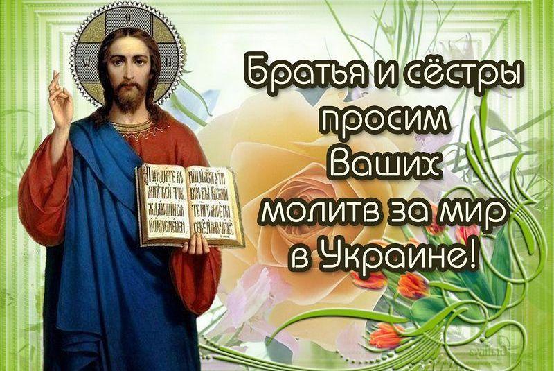 Вседержитель (Иисус молитвы о братьях родных новые